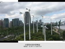 小型风光互补发电站